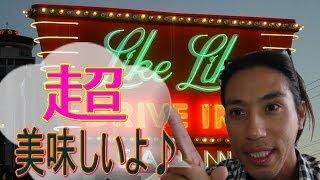getlinkyoutube.com-(ハワイ) にきたら絶対食べて欲しい一品。 1⃣生姜醤油で召し上がれ♪ Like Like DRIVE INN 口コミ