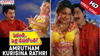 getlinkyoutube.com-Amrutham kurisina Rathri  - Evandi Pelli chesukondi Video songs - Suman, Ramyakrishna