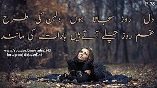 Heart touching poetry    2 line love poetry    Adeel Hassan    part-78 width=