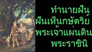 getlinkyoutube.com-ฝันเห็น กษัตริย์ พระเจ้าแผ่นดิน พระราชินี (พร้อมเลขเด็ด)