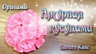 getlinkyoutube.com-Ажурная кусудама Loop из Оригами Origami ball Kusudama