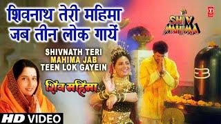 Shivnath Teri Mahima Jab Teen Lok Gayein [Full Song] - Shiv Mahima