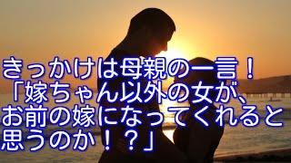 getlinkyoutube.com-【馴れ初め恋愛話】きっかけはかーちゃんの一言!「嫁ちゃん以外の女が、お前の嫁になってくれると思うのか?」