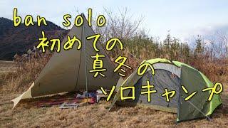 getlinkyoutube.com-【完ソロ】初めての真冬ソロキャンプ【バンソロ】
