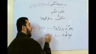 getlinkyoutube.com-باب الإدغام الكبير د/أحمد عبدالحكيم