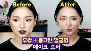 무쌍+동그란얼굴 메이크오버 (쁘띠튜닝라이브 2회) l 이사배(Risabae Makeup)