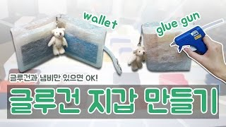 getlinkyoutube.com-DIY 글루건으로 지갑만들기 How to make a wallet using hot glue gun