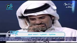 getlinkyoutube.com-قصيدة الشاعر أحمد سيار في فهد الميموني عبر برنامج تايم لاين على قناة اليوم 29-4-2013