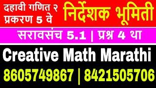 दहावी गणित 2 |  निर्देशिक भूमिती | सरावसंच 5.1 | प्रश्न 4 | Creative Math Marathi | Mahrndra Ghare