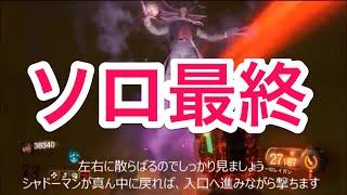getlinkyoutube.com-ゾンビSoE ソロ最終、カカシ防衛シャドーマン戦解説【CoD BO3 Zombies Shadows of Evil 】