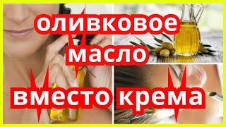 getlinkyoutube.com-ОЛИВКОВОЕ МАСЛО ВМЕСТО КРЕМА/УХОД ЗА ТЕЛОМ