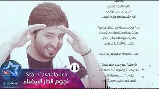 "getlinkyoutube.com-ياسر عبد الوهاب "" سنه مرت """