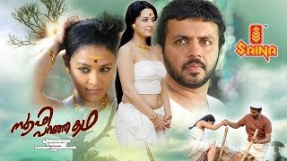 Sufi Paranja Katha Malayalam Movie - HD | Prakash Bare , Sharbani Mukherjee - Priyanandanan