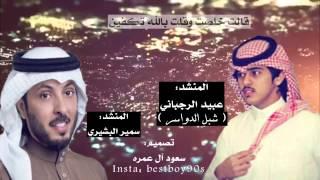 getlinkyoutube.com-شيله أخذي عيوني كلمات ناصر البجاش و اداء شبل الدواسر وسمير البشيري