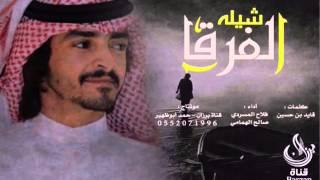 getlinkyoutube.com-|| شيلة الفرقا || أداء : فلاح المسردي - صالح الهمامي