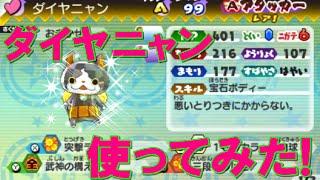 getlinkyoutube.com-【妖怪ウォッチバスターズ赤猫団・白犬隊】ダイヤニャン使ってみた。100カラット肉球!