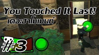 getlinkyoutube.com-Gmod: You Touched It Last! Dafuq โมเม้นท์ #3