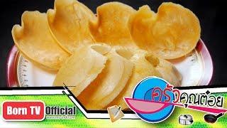 getlinkyoutube.com-ขนมกะลา ร้าน ป้าใบ้ 26 พ.ย.57 (2/2) ครัวคุณต๋อย