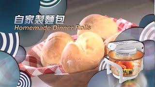 getlinkyoutube.com-Recipe: 自家製麵包 Homemade Dinner Rolls