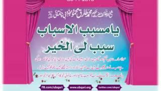getlinkyoutube.com-Ya Musabab Ul Asbab Sababli Al Khair Wazifa Hakeem Tariq Mehmood
