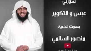 getlinkyoutube.com-منصور السالمي سوره التكوير وعبس