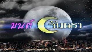 getlinkyoutube.com-มนต์จันทรา MonJunTra EP.1   TV3 Official