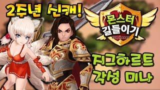 getlinkyoutube.com-몬스터길들이기(몬길) 신캐 7성 각성 미나 & 지그하르트 리뷰 (모바일 게임)  - 기리