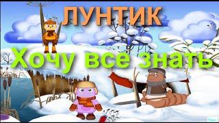 getlinkyoutube.com-Лунтик Развивающие ИГРЫ (ПОЛНАЯ ВЕРСИЯ) для детей от 3 лет Прохождение 2015 года