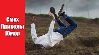getlinkyoutube.com-Канал Видео Приколов - Смешные падения и неудачи   Лучшие приколы №2