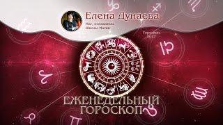 getlinkyoutube.com-Таро гороскоп с 16 по 22 января 2017 года от Елены Дунаевой (все знаки зодиака). Прогноз