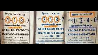 เลขเด็ด 16/10/58 เลขรัฐบาล หวย งวดวันที่ 16 ตุลาคม 2558