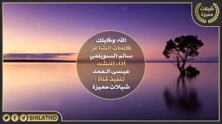 getlinkyoutube.com-شيلة الله وكيلك || كلمات سالم السويلمي || أداء عيسى الحمد || +MP3
