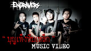 getlinkyoutube.com-Engravers - บุญเพ็งหีบเหล็ก [Music Video]
