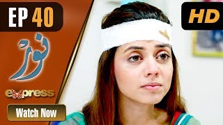 Pakistani Drama | Noor - Episode 40 | Express Entertainment Dramas | Asma, Agha Talal, Adnan Jilani