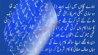 Ghar Kaam Karne Par Zabardasti Izat Looti Gai
