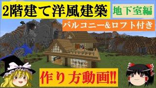 getlinkyoutube.com-【マインクラフト】二階建て洋風建築の作り方地下室編【ゆっくり実況】