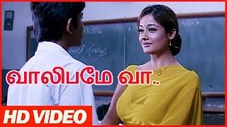 getlinkyoutube.com-Valibame vaa | Tamil Hot Movie Scenes | Teacher & Student Romace Scene | Kiran Rathod