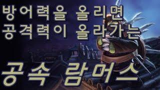 getlinkyoutube.com-방어력을 올리면 공격력이 올라간다?? 공속 탱 람머스 (AS Rammus) - 똘킹 게임영상