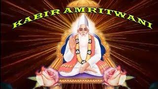 getlinkyoutube.com-Kabir Amritwani - Nirgun || HD जीवन की सच्चाई दर्शाते दोहे  || Must Watch
