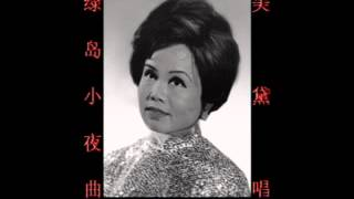 getlinkyoutube.com-绿岛小夜曲~(美黛唱)~好歌听出好心情。