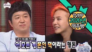 getlinkyoutube.com-【TVPP】Jeong Hyeong Don - Ex partner GD, 정형돈 - GD는 내가 키웠다  @ Infinite Challenge