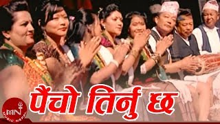 getlinkyoutube.com-Paincho Tirnu Chha by Kumar Pun and Devi Gharti