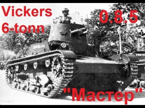 World of Tanks Vickers Mk. E Type B. Знак классности
