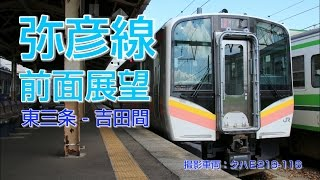 【HD前面展望】JR東日本 弥彦線E129系電車 普通234M(東三条→吉田)