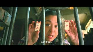 Monster Hunt 捉妖记 - Film Clip [HD] - In Theatres 23 July 2015