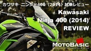 getlinkyoutube.com-カワサキ 新型 Ninja400 (2014) バイク試乗レビュー Kawasaki New Ninja 400 REVIEW (2014) REVIEW