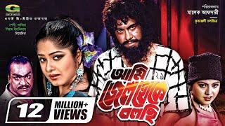 getlinkyoutube.com-Ami Jail Theke Bolchi | Full Movie | Manna | Moushumi