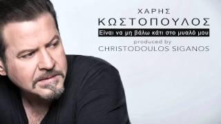 getlinkyoutube.com-Χάρης Κωστόπουλος - Είναι να μη βάλω κάτι στο μυαλό μου - Official Audio Release 2015