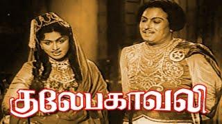 Gulebakavali   M.G.R, T. R. Rajakumari, Rajasulochana, G. Varalakshmi,   Tamil Movie HD