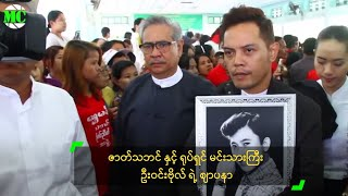getlinkyoutube.com-The funeral Ceremony of Thabin & Film Artist U Win Bo In Yangon